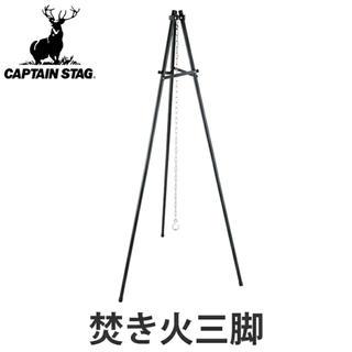 キャプテンスタッグ(CAPTAIN STAG)の【キャプテンスタッグ】トライポッド(テーブル/チェア)