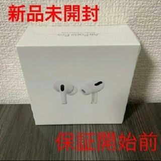 Apple - 【新品未開封|国内正規品】Apple AirPods Pro 保証開始前