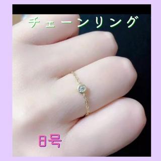 【大人気ꪔ̤̥  】一粒ストーンチェーンリング☆華奢♡s925  8号(リング(指輪))