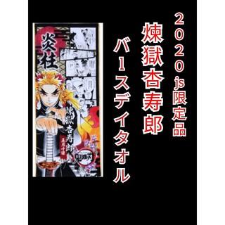 集英社 - 【即購入OK!】 鬼滅の刃 フルカラー フェイス タオル 煉獄 杏寿郎