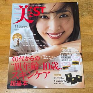 コウブンシャ(光文社)の美ST  美スト 11月号 雑誌(美容)