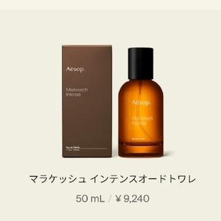 Aesop - Aesop マラケシュ インテンス 50ml
