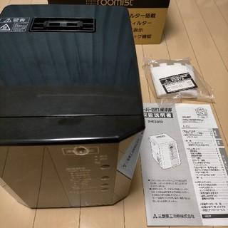 三菱電機 - 三菱 加湿器 roomist SHE35RD 2018年モデル