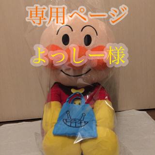 SEGA - アンパンマン ★メガジャンボ★バッグ小物入れぬいぐるみ