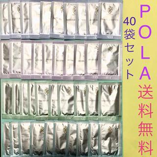 ポーラ(POLA)の送料無料【POLA】ポーラ クレンジング、洗顔料、化粧水、乳液、4種類×10袋(サンプル/トライアルキット)