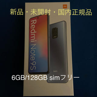 ANDROID - xiaomi redmi note 9s glacier white 128GB