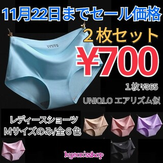 UNIQLO - ♡【10/31まで出品】新品 : UNIQLO エアリズム似ショーツ 2枚セット