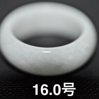 180-25 特売 16.0号 天然 A貨 白磁 翡翠 リング 硬玉 くりぬき(リング(指輪))