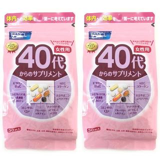 FANCL - ファンケル 40代からのサプリメント 女性用  30袋入り(2袋