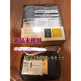 コイズミ(KOIZUMI)のkoizumi 電気毛布&KODEN アンカセット(電気毛布)