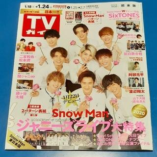 Johnny's - SnowMan⛄表紙 TVガイド1.24号 2パターン表紙の東日本版 難あり