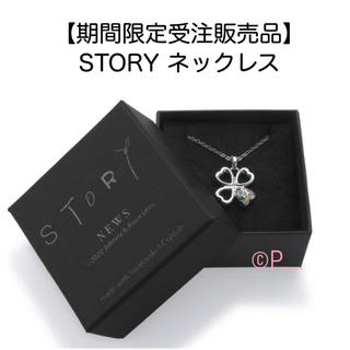 """NEWS - 【完全新品未開封】NEWS STORY """"S"""" ネックレス グッズ 期間限定販売"""