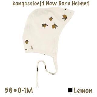 コドモビームス(こどもビームス)のkongessloejd 新生児ボンネット ■レモン(帽子)