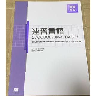 ショウエイシャ(翔泳社)の情報処理技術者試験 午後試験対策テキスト(資格/検定)