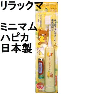 日本製 リラックマミニマムハピカ電動歯ブラシDB-5Y 【 ミニマム 】 【 歯