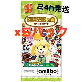 Nintendo Switch - 【新品未開封】どうぶつの森 amiiboカード 第1弾 5パック アミーボ