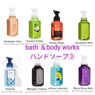 Bath & Body Works - ③お好きな8点  フォーミングハンドソープ バス&ボディワークス