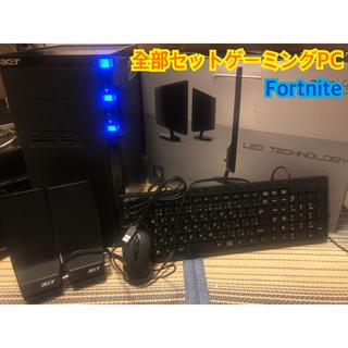 エイサー(Acer)の限定値下げ!全部セット!コスパ最強ゲーミングPC(デスクトップ型PC)