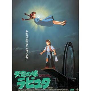 ジブリ - 【ジブリ映画】天空の城ラピュタ DVD