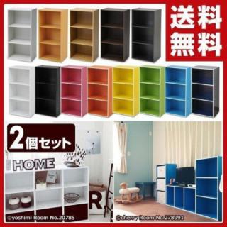 カラーボックス 3段 2個セット 収納 ボックス ラック 棚 本棚 スリム 縦横