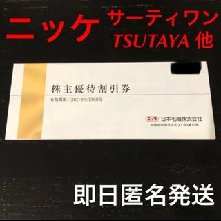 ニッケ 株主優待割引券 お買い物券(フード/ドリンク券)