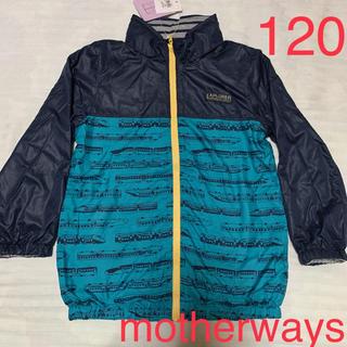 マザウェイズ(motherways)の新品 マザウェイズ  リバーシブル ジャケット 120(ジャケット/上着)