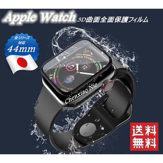 アップルウォッチ(Apple Watch)の送料込新品Apple Watch アップルウォッチ 曲面保護 フィルム 44mm(保護フィルム)