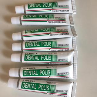 デンタルポリス  歯磨き粉 8g 7本