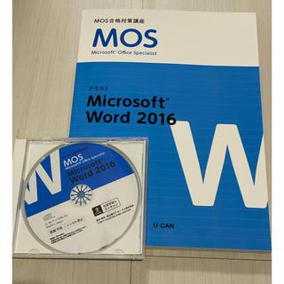 モス(MOS)のMOS合格対策講座 Word2016 ユーキャン(資格/検定)