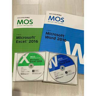 モス(MOS)のMOS合格対策講座 Excel2016 ユーキャン(資格/検定)