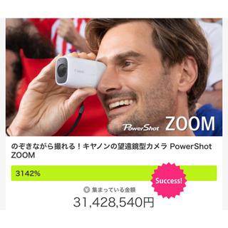Canon - のぞきながら撮れる!キヤノンの望遠鏡型カメラ PowerShot ZOOM