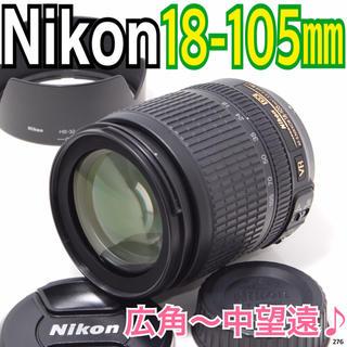 ニコン(Nikon)の✨広角〜中望遠レンズ♪✨ニコン Nikon AF-S DX 18-105mm(レンズ(ズーム))