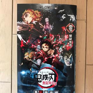 集英社 - 鬼滅の刃 劇場版 特典本