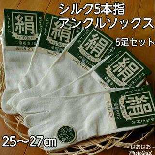 表糸絹100% 5本指アンクル靴下【かかと付】25~27㎝