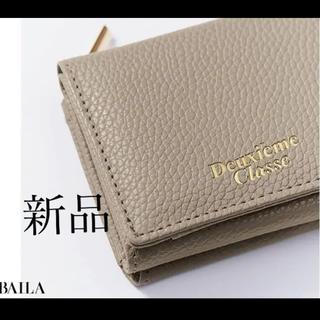 ドゥーズィエムクラス(DEUXIEME CLASSE)の期間限定値下げ☆ドゥーズィエム クラス 三つ折り 財布(財布)