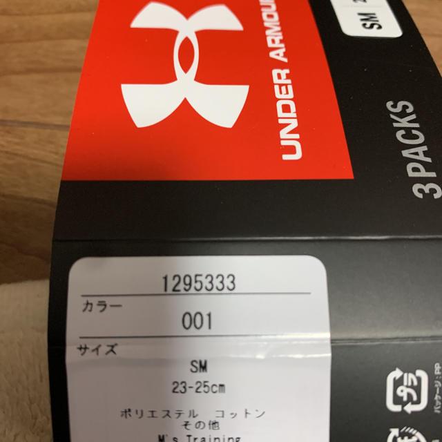 UNDER ARMOUR(アンダーアーマー)の新品タグ付きアンダーアーマー靴下ソックスSM3足分セット早いもの勝ちです メンズのレッグウェア(ソックス)の商品写真