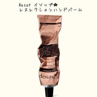 Aesop - Aesop イソップ レスレクションハンドバーム ハンドクリーム