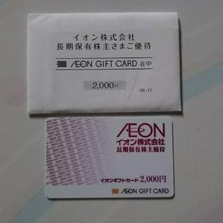 AEON - イオン 長期保有株主優待 イオンギフトカード 2000円