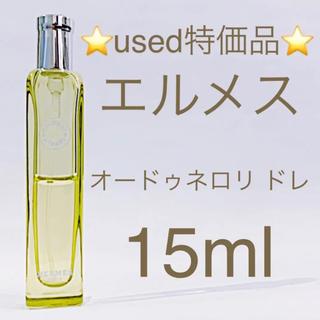 Hermes - ⭐️used特価品⭐️エルメス オードゥネロリ ドレ EDC SP 15ml