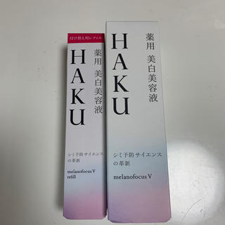 SHISEIDO (資生堂) - HAKU  メラノフォーカスV   2点