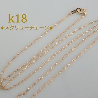 かっつん専用 k18ネックレス スクリューチェーンネックレス 18金  18k(ネックレス)