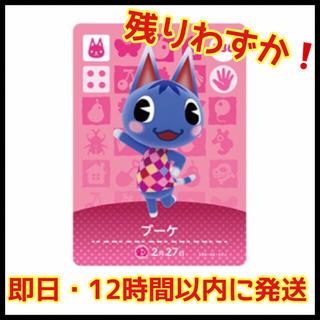 【⚠️本日9時迄限定出品❗️即日発送】どうぶつの森amiboカードブーケ(カード)
