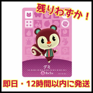 【⚠️本日9時迄限定出品❗️即日発送】どうぶつの森amiboカードグミ(カード)