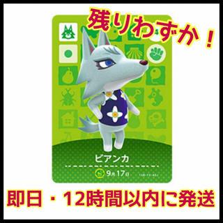 【⚠️本日9時迄限定出品❗️即日発送】どうぶつの森amiboカードビアンカ(カード)