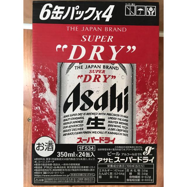 アサヒ(アサヒ)のアサヒスーパードライ350mlx48缶(2ケース) 食品/飲料/酒の酒(ビール)の商品写真