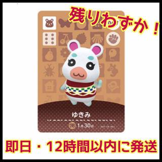【⚠️本日9時迄限定出品❗️即日発送】どうぶつの森amiboカードゆきみ(カード)