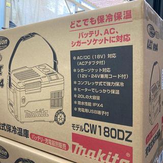 マキタ(Makita)のマキタ CW180DZ 充電式保冷温庫 新品(冷蔵庫)