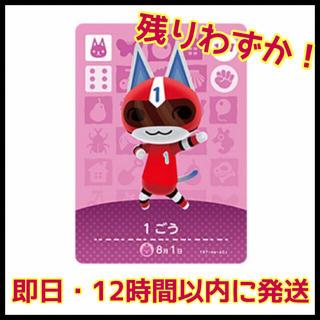 【⚠️本日9時迄限定出品❗️即日発送】どうぶつの森amiboカード1ごう(カード)