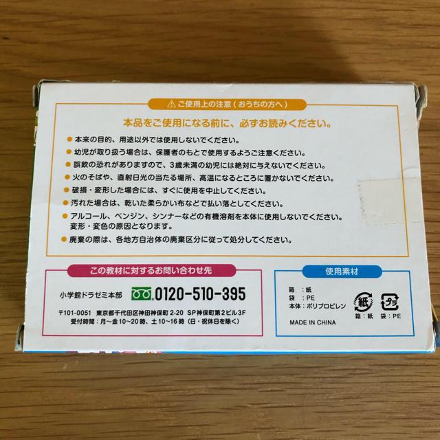 小学館(ショウガクカン)のぷちドラゼミ おはじき  キッズ/ベビー/マタニティのおもちゃ(知育玩具)の商品写真