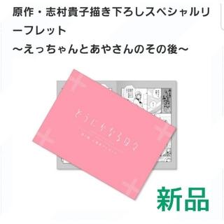 どうにかなる日々 スペシャルリーフレット(カード)
